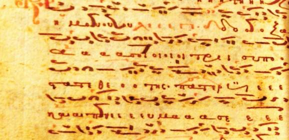 Psalmul 136, al înstrăinării
